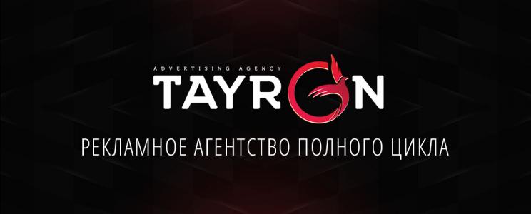 Tayron Test For