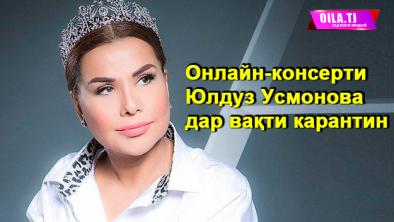 Онлайн-консерти Юлдуз Усмонова дар вақти карантин