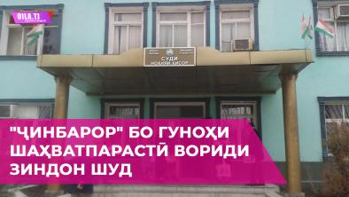 """""""ҶИНБАРОР"""" БО ГУНОҲИ БАДАХЛОҚИИ ШАҲВОНӢ БА ЗИНДОН РАФТ"""