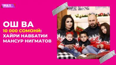 """МАРДИКОРОН АЗ СЮРПРИЗИ МАНСУР НЕГМАТОВ """"ШОК"""" ШУДАНД"""