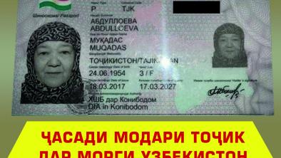 Ҷасади Абдуллоева Муқадас дар морги Узбекистон қарор дорад.