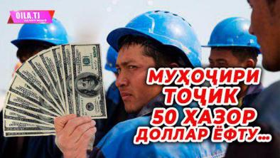 Муҳоҷири тоҷик 50 ҳазор доллар ёфту...